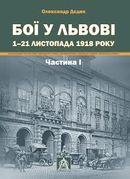 Бої у Львові. 1–21 листопада 1918 року. Частина І