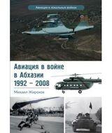 Авиация в войне в Абхазии 1992-2008