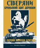 Сіверяни. Броньовий щит держави. 1-а окрема танкова бригада