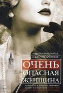 Очень опасная женщина. Из Москвы в Лондон с любовью, ложью и коварством: биография шпионки, влюблявшей в себя гениев