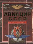 Полная энциклопедия авиации СССР Второй мировой  1939-1945. Включая все секретные проекты и разработ