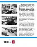 Як-7. Истребитель тотальной войны