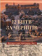 12 битв за Чернігів. Мілітарна історія Чернігівщини. Вип.1