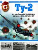Ту-2. Лучший бомбардировщик Великой Отечественной