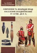 Озброєння та знаряддя праці населення Західної Волині IV - II тис.до Р.Х.
