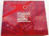 Крылатые Герои Москвы