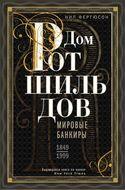Дом Ротшильдов. Мировые банкиры. 1849—1999