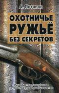 Охотничье ружье без секретов