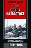 Война на Востоке. Дневник командира моторизованной роты. 1941—1945