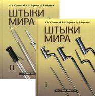Штыки мира. В 2 томах. 2-е издание