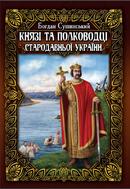 Князі та полководці стародавньої України. В 2-х томах