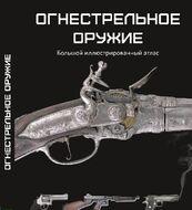 Огнестрельное оружие. Большой иллюстрированный атлас.