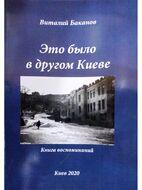 Это было в другом Киеве. Книга воспоминаний
