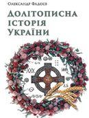 Долітописна історія України