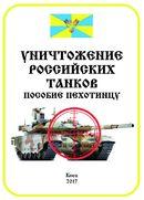 Уничтожение российских танков. Пособие пехотинцу.