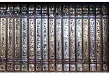 Еврейская энциклопедия. Свод знаний о еврействе и его культуре в прошлом и настоящем. В 16-и томах. Репринтное издание