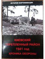 Киевский укрепленный район. 1941 год. Хроника обороны