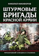 Штурмовые бригады Красной Армии: Фронтовой спецназ Сталина