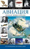 Авиация. Полная энциклопедия. От зарождения до наших дней