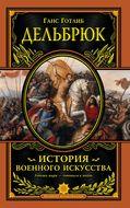 История военного искусства с древнейших времен