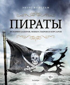 Пираты. История каперов, флибустьеров и корсаров