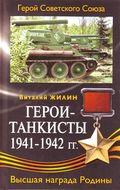 Герои-танкисты 1941-1942 гг.