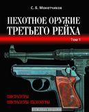 Пехотное оружие Третьего рейха (в трех томах)