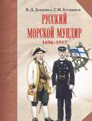 Русский морской мундир. 1696-191
