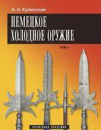 Немецкое холодное оружие (комплект из 2 книг)