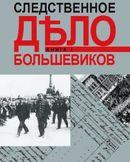 Следственное дело большевиков. В 2 книгах. Книга 1
