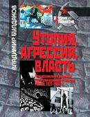 Утопия, агрессия, власть. Психосоциальная динамика постреволюционного времени. Россия, 1920–1930