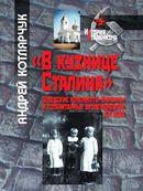 «В кузнице Сталина»: шведские колонисты Украины в тоталитарных экспериментах XХ века