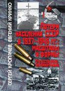 Потери населения СССР в 1937–1945 гг.: масштабы и формы. Отечественная историография