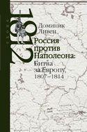 Россия против Наполеона: борьба за Европу, 1807–1814