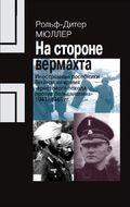 На стороне вермахта. Иностранные пособники Гитлера во время «крестового похода против большевизма»