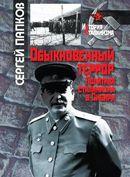 Обыкновенный террор. Политика сталинизма в Сибири