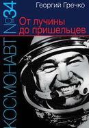 Космонавт №34. От лучины до пришельцев