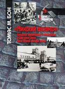 «Минский феномен». Городское планирование и урбанизация в Советском Союзе...