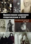 Православное церковное сопротивление в СССР. Биографический справочник. 1927–1988 гг.