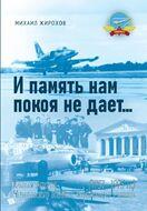 И память нам покоя не дает… Краткая история Черниговского военного авиационного училища (0951-1995 гг.)