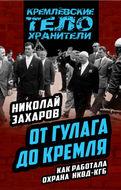 От ГУЛАГа до Кремля. Как работала охрана НКВД-КГБ