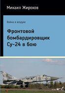 Фронтовой бомбардировщик Су-24 в бою
