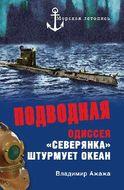 """Подводная одиссея. """"Северянка"""" штурмует океан"""