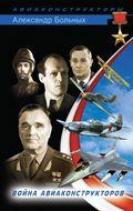 XX век ВВС. Война авиаконструкторов