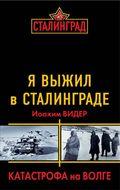 Я выжил в Сталинграде. Катастрофа на Волге