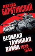 Великая танковая война 1939–1945