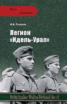 "Легион ""Идель-Урал"""