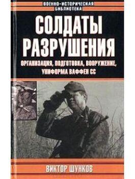 Солдаты разрушения. Организация, подготовка, вооружение, униформа ваффен СС