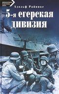 5-я егерская дивизия. 1939-1945