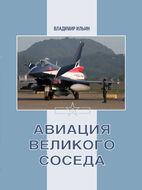 Авиация Великого соседа. Книга 3